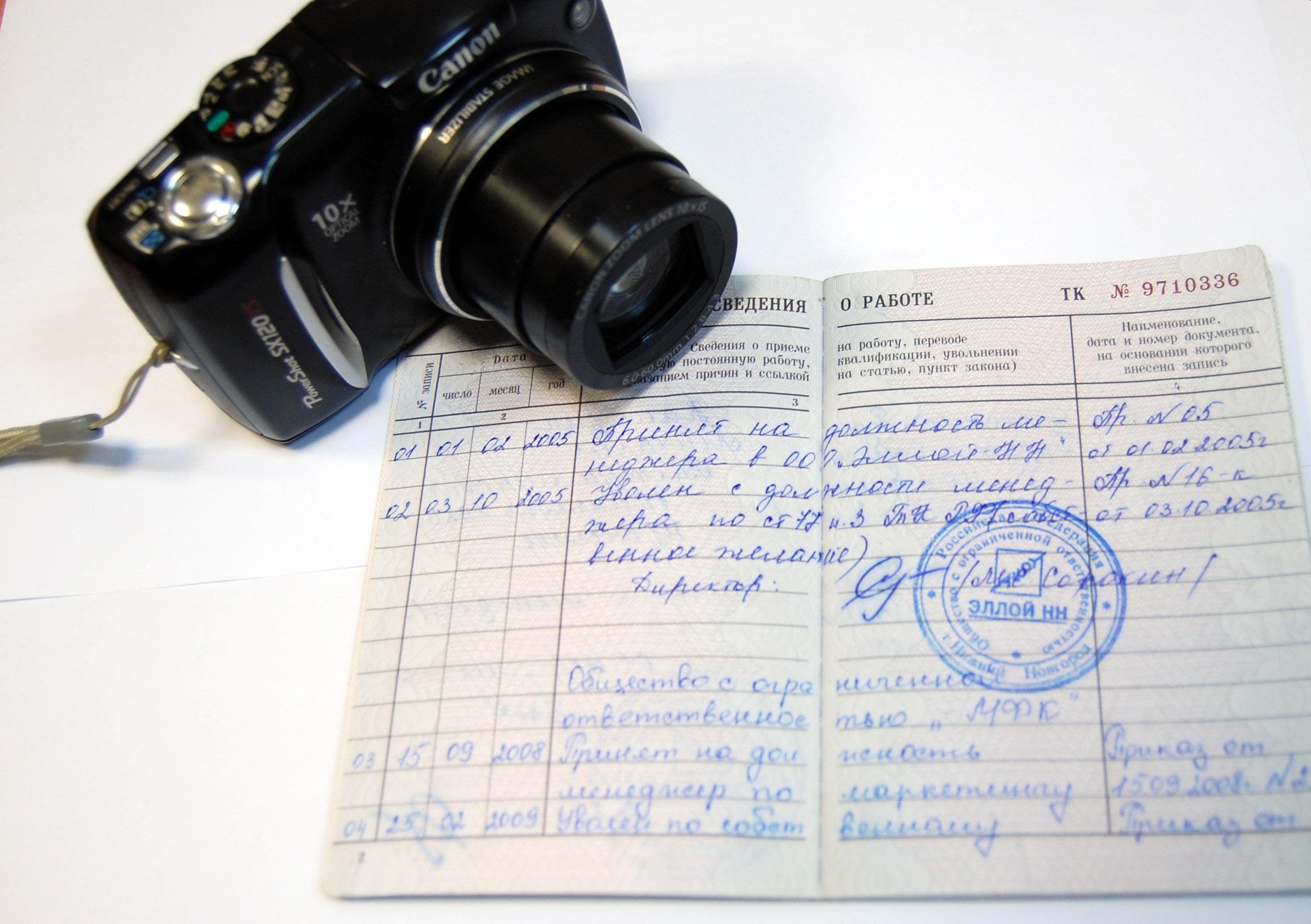 Фото или скан документов