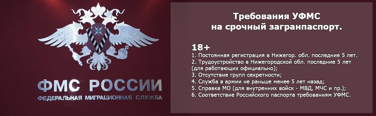 требования к получателям ускоренного Загранпаспорта РФ