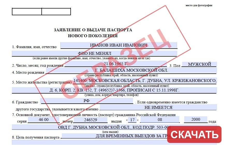 образец заполнения заявления загранпаспорта нового образца
