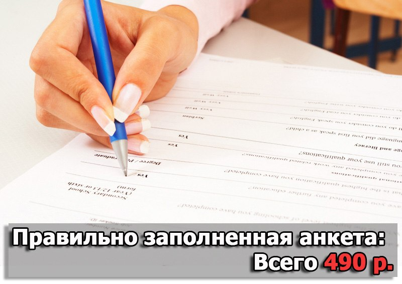 Скачать программе заполнения анкеты для загранпаспорта