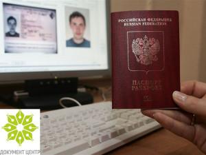 Загранпаспорт на 10 лет или что представляет собой биометрический паспорт